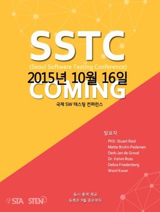 notice_sstc_2015_ver01